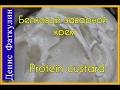 Белковый заварной крем / Супер крем