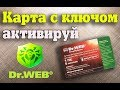 Карта с ключом Dr. Web Security Space активация лицензии