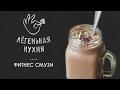 Кофейно банановый смузи 💪 Фитнес рецепты
