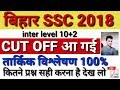 Bssc cut off marks 2018// Bihar ssc inter level cut off 2018