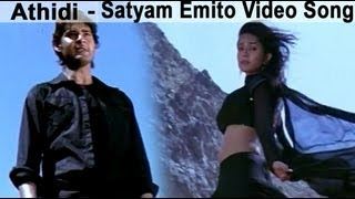 Satyam Emito Video Song - Athidi
