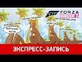 Forza Horizon 3. Австралийский дрифт (экспресс-запись)