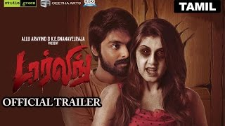Darling Official Trailer
