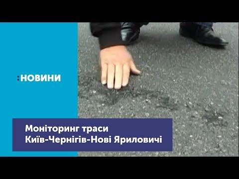 Активісти нашукали на київській трасі докази неякісного ремонту. ВІДЕО
