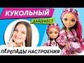 Кукольный Дайджест #14 ПЕРЕПАДЫ НАСТРОЕНИЯ у Эверяшек! Новинки Barbie, Monster High, Ever After High