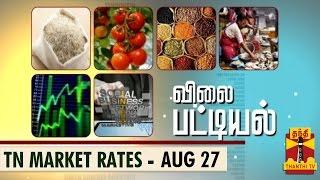 Vilai Pattiyal : Market Rates Show 27-08-2014 Online Vilai Pattiyal : Market Rates Thanthi tv  Show August-27