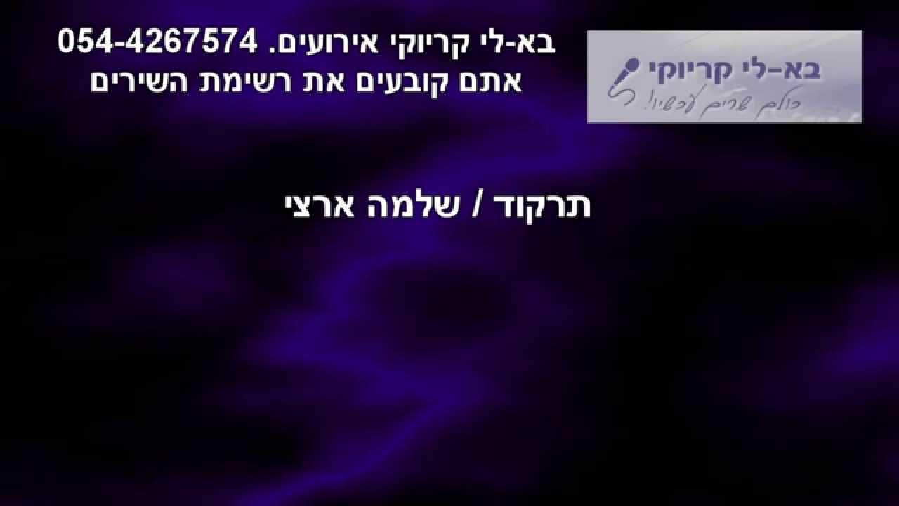 תרקוד - שלמה ארצי - פלייבק קריוקי