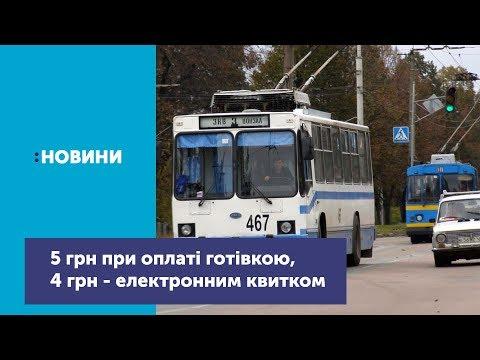 Подорожчання квитка на тролейбус: аргументи влади та реакція чернігівців. ВІДЕО
