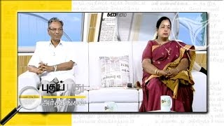 Puthu Puthu Arthangal 24-05-2015 Puthiya Thalaimuraitv Show | Watch Puthiya Thalaimurai Tv Puthu Puthu Arthangal Show May 24, 2015