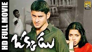 Okkadu Telugu Full Movie  Mahesh Babu, Bhumika Chawla, Prakash Raj, Gunasekhar, Mani Sharma  MTC