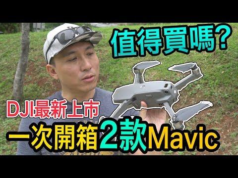 超狂開箱一次二台 DJI Mavic 2 zoom & Pro 搶鮮體驗測試 大疆空拍機無人機「Men's Game玩物誌」