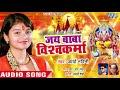 जय बाबा विश्वकर्मा || Arya Nandani || Jai Baba Vishwakarma || Vishwakarma Puja Songs