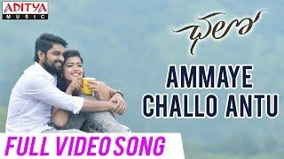 Ammaye Challo Antu Full Video Song  Chalo Movie Songs  Naga Shaurya, Rashmika Mandanna  Sagar