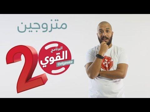شاهد البرنامج القوي ابو الغور حلقة المتزوجين