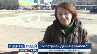 Нужно ли праздновать День Победы в Житомире?
