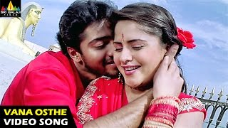 Vana Osthe Video Song - Bommana Brothers Chandana Sisters