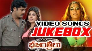 Bhajantreelu - Video songs Jukebox