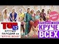 ТОП-12 КРУТЫХ ПАРОДИЙ на OPEN KIDS ft. QUEST PISTOLS SHOW - КРУЧЕ ВСЕХ |MILENA WAY
