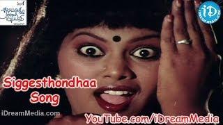Siggesthondhaa Song - Sri Kanaka Mahalaxmi Recording Dance Troop