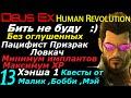 Deus ex human revolution Бить не буду #13 Хэнша 1й визит Доп. квесты прохождение пацифист призрак