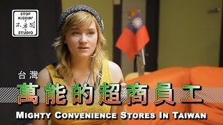 雖然手機APP讓很多事情變得很方便,但台灣的超商卻是以服務為本的多樣性服務,這不是簡單的以進步不進不來區分的,至少在超商有時感受到的更是一份溫馨