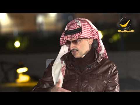 شاهد الوليد بن طلال: نحتاج إلى صندوق استثماري سيادي لتجاوز أزمة النفط.. واكتتبت في البنك الأهلي بـ 9 مليارات -فيديو
