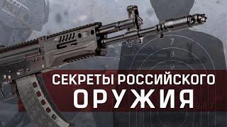 Секреты российского оружия (16.11.2019 17:46)
