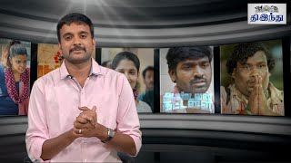 Aandavan Kattalai Review   Vijay Sethupathi   Ritika Singh Kollywood News 23-09-2016 online Aandavan Kattalai Review   Vijay Sethupathi   Ritika Singh Red Pix TV Kollywood News