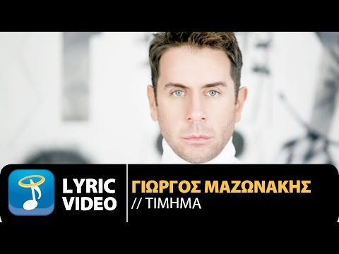 G?????? ?a??????? - ??�?�a | Giorgos Mazonakis - Timima (Official Lyric Video HQ)