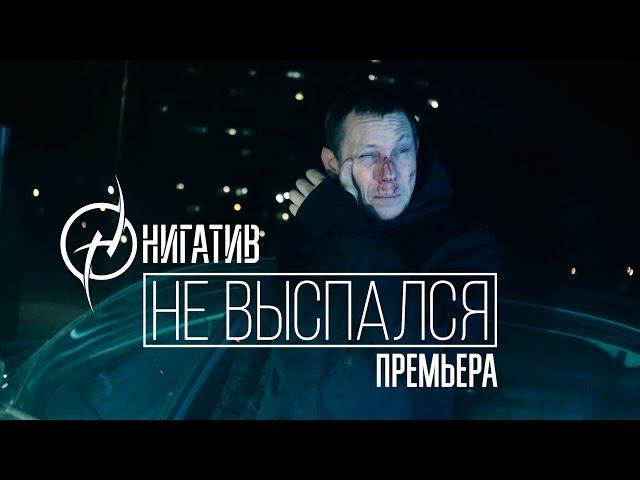 Нигатив - Не выспался (2016)