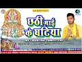 #Mohan Singh का superhit Chhath Geet 2018 इस साल का सबसे हिट छठ गीत- #Chhathi Mai Ke Ghatiya
