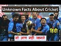 Unknown Facts About Cricket | Interesting Facts | Cricket | World Hindi