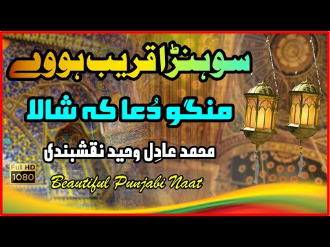 Ahmed Ali Hakim Naat Sharif - Mango Dua k Shala - by Muhammad Adil Waheed