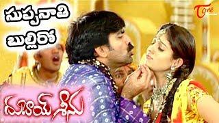 Suppanathi Bulliro Video song || Dubai Seenu