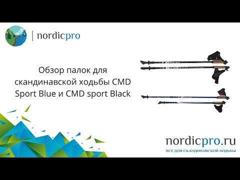 CMD Sport blue / Палки для скандинавской ходьбы