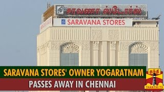 Watch Saravana Stores' Owner Yogaratnam Passes Away  Thanthi tv News 03/Sep/2015 online