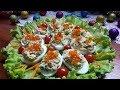 Фаршированные яйца печенью трески /// Самая Лучшая закуска