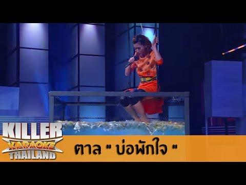 Killer Karaoke Thailand - ตาล