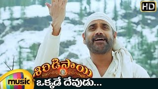 Okkade Devudu Video Song - Shirdi Sai