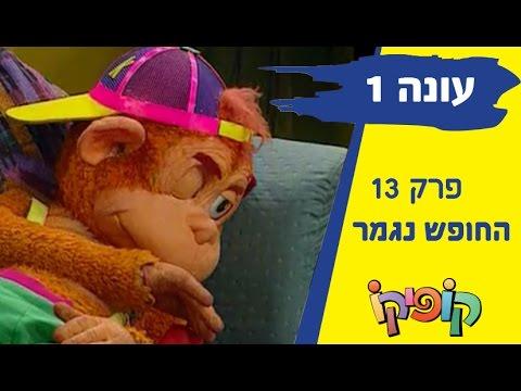 קופיקו עונה 1 פרק 13 - החופש נגמר