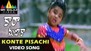 Konte Pisachi Video Song |  Cara Majaka