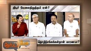 Nerpada Pesu 30-12-2014 Puthiya Thalaimuraitv Show   Watch Puthiya Thalaimurai Tv Nerpada Pesu Show December 30, 2014