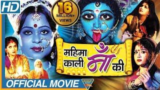 Mahima Kaali Maa Ki Hindi Devotional Full Movie  Anju Ghosh, Sanjeev, Sagrika  Eagle Hindi Movies