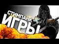 Стимпанк | Лучшие Игры для Слабых ПК | ТОП 10
