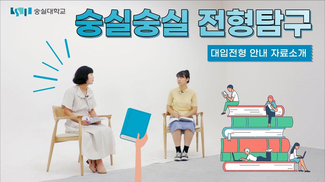 [대입전형안내자료 소개] 숭실숭실 전형탐구