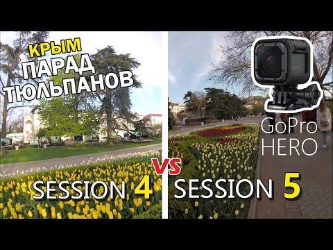 Сравнение GoPro Session 4 и GoPro Session 5. Парад тюльпанов в Севастополе! Крым 2017.