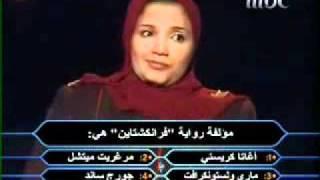 """امراة مصرية """"من سيربح المليون"""""""