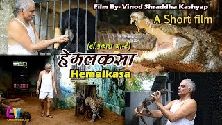 A Short film II Hemalkasa II Dr. Prakash Amte II Lok Biradari Prakalp II Full Version-Official Video
