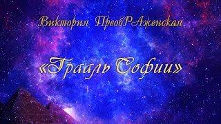 «Грааль Софии». Поэзия Виктории ПреобРАженской.