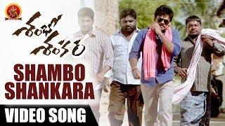 Shambho Shankara Title Full Video Songs - Shambo Shankara